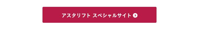 アスタリフト スペシャルサイト